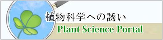 植物科学への誘い